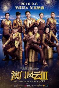 From Vegas to Macau III 2017 โคตรเซียนมาเก๊าเขย่าเวกัส 3