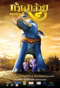 Khan kluay 2 (2009) ก้านกล้วย 2