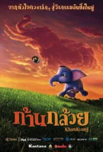 Khan kluay 2006 ก้านกล้วย