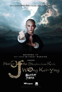 Master of the Shadowless Kick Wong KeiYing 2017 ยอดยุทธ พ่อหนุ่มหมัดเมา 2