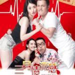 The Love Flu (2013) ไข้หวัดรัก