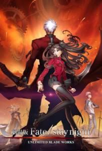 Fate Stay Night Unlimited Blade Works The Movie (2010) เวทย์ศาสตรา มหาสงครามจอกศักสิทธิ์เดอะมูฟวี่