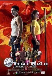 Wanon Koo Fud (2016) วานรคู่ฟัด