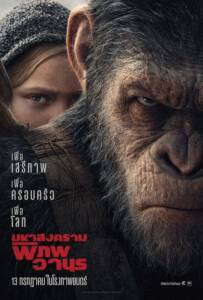 War for the Planet of the Apes 2017 พิภพวานร 3 มหาสงครามพิภพวานร