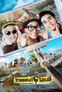 Thailand Only 2017 ไทยแลนด์โอนลี่ เมืองไทยอะไรก็ได้