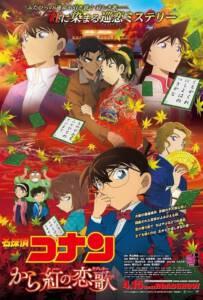 Detective Conan Crimson Love Letter (2017) ยอดนักสืบจิ๋ว โคนัน ปริศนาเพลงกลอน ซ่อนรัก