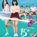 15+ IQ-Krachoot (2017) 15+ ไอคิวกระฉูด