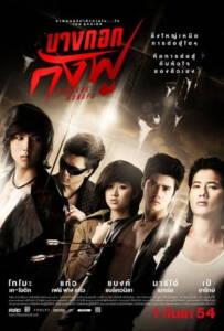 บางกอกกังฟู (2011) Bangkok Kungfu
