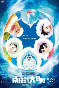 Doraemon the Movie 2017: Great Adventure in the Antarctic Kachi Kochi (2017) โดราเอมอน ตอน โนบิตะผจญภัยในแอนตาร์กติกแห่งคะจิโคะจิ