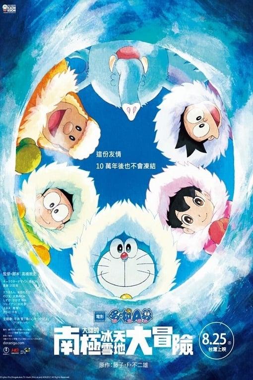 Doraemon the Movie 2017 Great Adventure in the Antarctic Kachi Kochi (2017) โดราเอมอน ตอน โนบิตะผจญภัยในแอนตาร์กติกแห่งคะจิโคะจิ