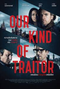 Our Kind of Traitor (2016) แผนซ้อนอาชญากรเหนือโลกOur Kind of Traitor (2016) แผนซ้อนอาชญากรเหนือโลก