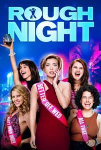 Rough Night 2017 ปาร์ตี้ชะนีป่วน
