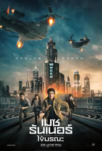 Maze Runner: The Death Cure (2018) เมซ รันเนอร์ ไข้มรณะ