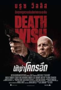 Death Wish (2018) นักฆ่าโคตรอึด