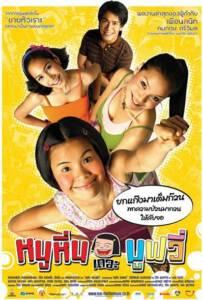 Noo Hin The Movie 2006 หนูหิ่น เดอะมูฟวี่