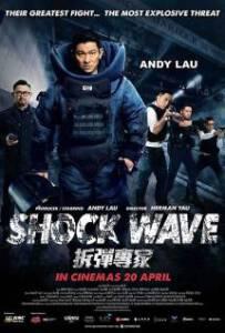 Shock Wave 2017 คนคมล่าระเบิดเมือง