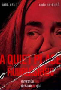 A Quiet Place 2018 ดินแดนไร้เสียง
