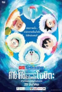 Doraemon Great Adventure in the Antarctic Kachi Kochi 2018 โดราเอมอน ตอน คาชิโคชิ การผจญภัยขั้วโลกใต้ของโนบิตะ