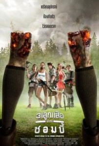 Scouts Guide to the Zombie Apocalypse 2015 3 ลูกเสือปะทะซอมบี้