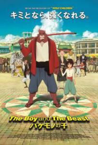 The Boy and the Beast (2015) ศิษย์มหัศจรรย์ กับ อาจารย์พันธุ์อสูร