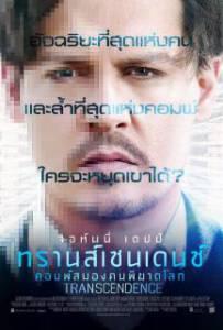 Transcendence 2014 คอมพ์สมองคน พิฆาตโลก