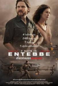 7 Days in Entebbe 2018 เที่ยวบินนรกเอนเทบเบ้
