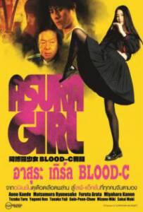 Asura Girl A BloodC Tale 2017 อาสุระ เกิร์ล