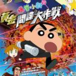 Crayon Shin Chan Fierceness That Invites Storm Operation Golden Spy ชินจัง เดอะมูฟวี่ พยัคฆ์ร้ายสายลับ