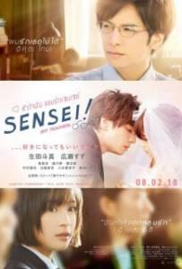 Sensei! (My Teacher)