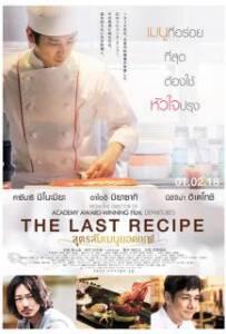 The Last Recipe Kirin no shita no kioku
