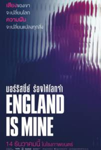 England Is Mine 2017 มอร์ริสซีย์ ร้องให้โลกจำ