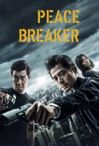 Peace Breaker PoJu 2017 หักเหลี่ยมโหดตำรวจโคตรระห่ำ