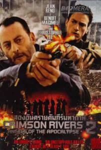 Crimson Rivers II: Angels of the Apocalypse (2004)