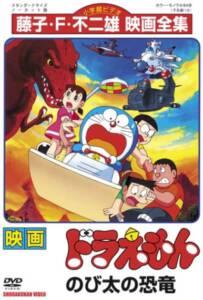 Doraemon The Movie (1980) ไดโนเสาร์ของโนบิตะ