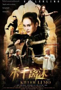 Killer Limo Shashou Li Mo 2017 บัญชีแค้นสวยสังหาร