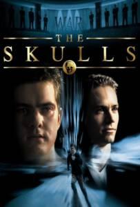 The Skulls (2000) องค์กรลับกระโหลก