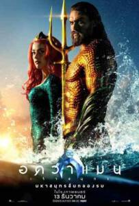 Aquaman 2018 อควาแมน เจ้าสมุทร