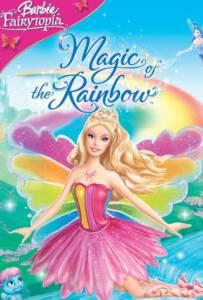 Barbie Fairytopia Magic of the Rainbow 2007 นางฟ้าบาร์บี้กับเวทมนตร์แห่งสายรุ้ง ภาค 10