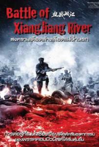 Battle of Xiangjiang River 2017 สงครามเดือดล้างเลือดแม่น้ำนรก