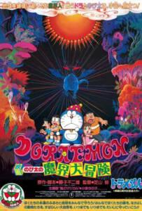 Doraemon 1984 โนบิตะท่องแดนเวทมนต์ ตะลุยแดนปิศาจ