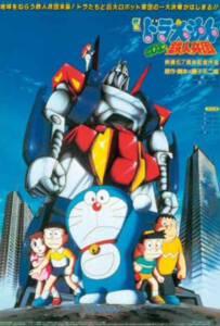 Doraemon (1986)