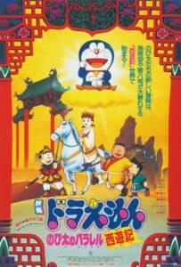 Doraemon: Nobita no Parareru saiyuki (1988)
