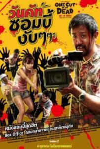 One Cut of the Dead (Kamera o tomeru na!) (2017)