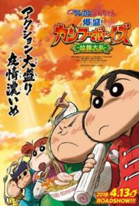 Crayon Shin-chan: Burst Serving! Kung Fu Boys - Ramen Rebellion (2018)