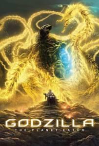 Godzilla The Planet Eater 2018 ก๊อดซิลล่า จอมเขมือบโลก