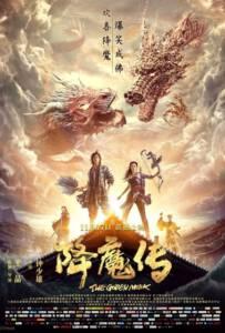The Incredible Monk 2018 จี้กง คนบ้าหลวงจีนบ๊องส์ ภาค 1