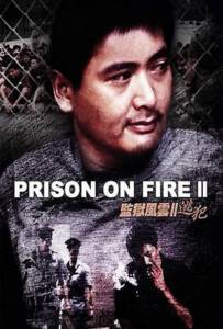 Prison on Fire II (Gam yuk fung wan II- To faan)