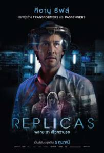 Replicas 2018 พลิกชะตา เร็วกว่านรก