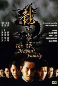 The Dragon Family Long zhi jia zu 1988 โหดตามพินัยกรรม