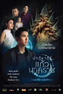 The Miracle of Naga Gem (2018)